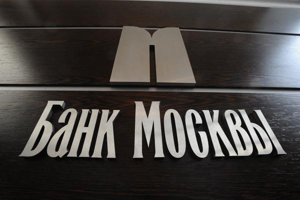 Банк Москвы прекратит свое существование весной следующего года