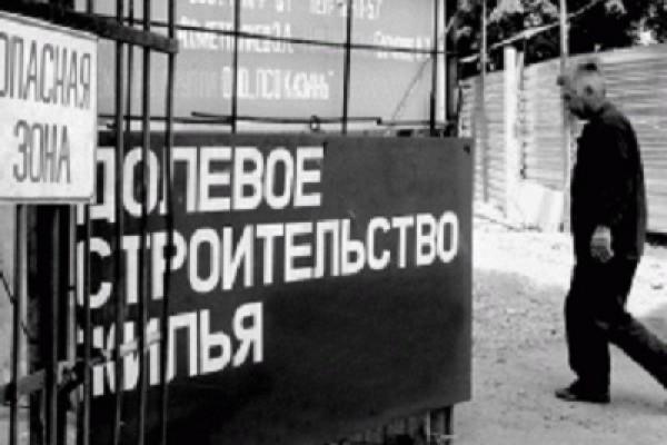 Порядка 90% квартир в столичных новостройках реализуются в рамках договоров ДДУ