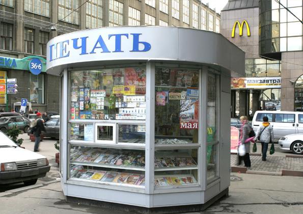КП «Мосгорпечать» выставило на торги 23 МАФа