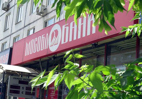 Санация Мособлбанка обойдется Центробанку еще в 43 млрд рублей