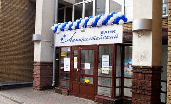 Обманутые вкладчики пытаются взять штурмом банк «Адмиралтейский»