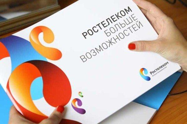«Ростелеком» запустит в Москве новый сервис «Алле»