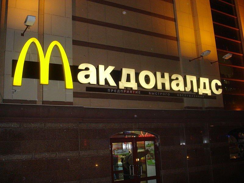 Сегодня в Москве начнутся слушания по иску против McDonald's