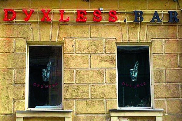 В следующем месяце в столице откроется бар Сергея Минаева