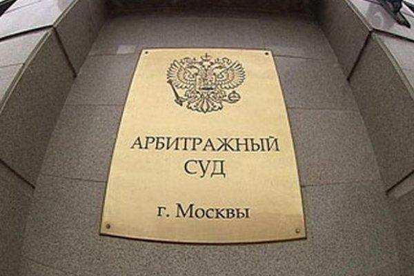 Столичный арбитражный суд взыскал с Альфа-банка 6 млрд