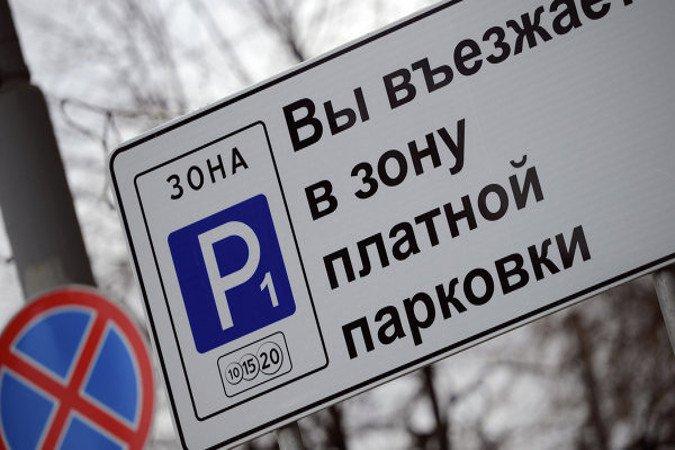 С сегодняшнего дня зона платной парковки значительно расширилась