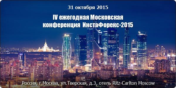 В Москве пройдёт ежегодная конференция