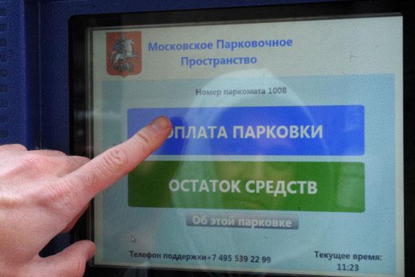 Стоимость парковки в столице может быть снижена до 16 рублей
