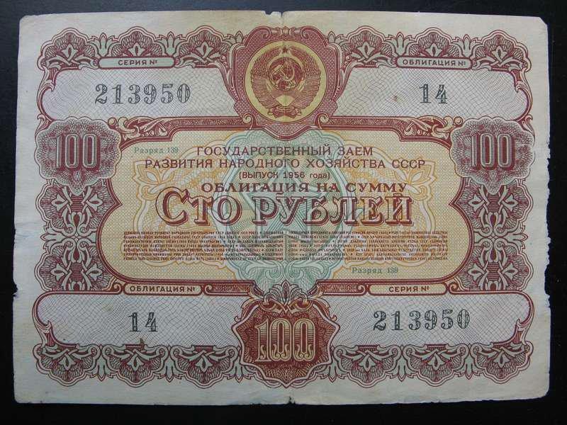 Back in the U.S.S.R.: Россияне снова смогут покупать государственные облигации