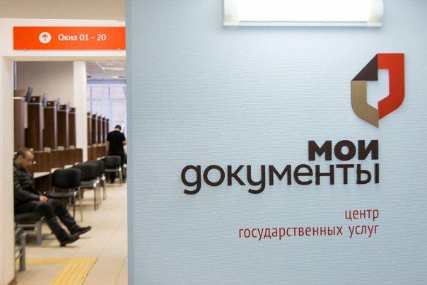Центры госуслуг совместно с Центробанком возьмут на себя повышение уровня финансовой грамотности москвичей