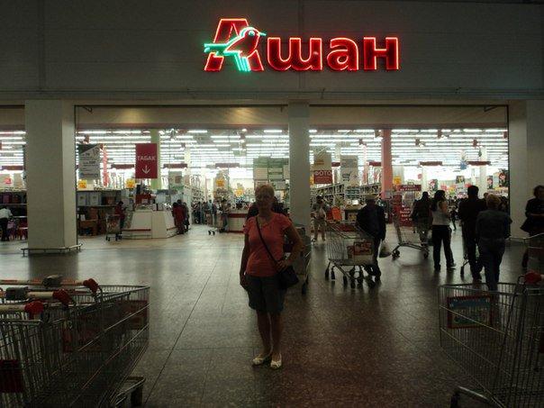 Торговая сеть «Ашан» упаковала реализуемые вразвес товары