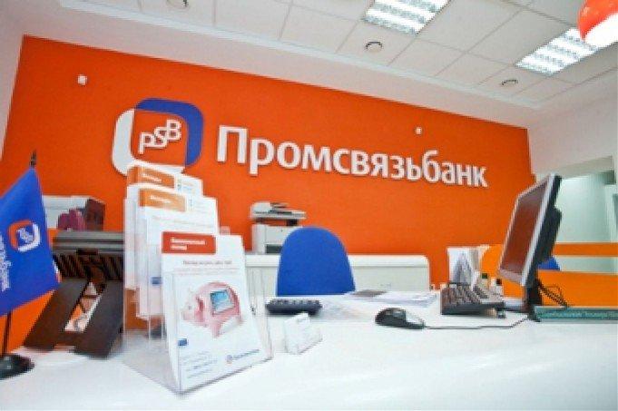 Промсвязьбанк анонсировал проведение очередного отборочного тура проектов молодых предпринимателей