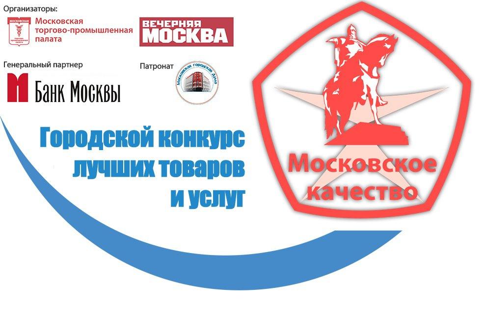 Розничная сеть «Ашан» стала лауреатом столичного конкурса «Московской качество – 2015»