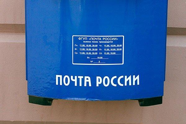 «Почта России» обзавелась собственным интернет-магазином