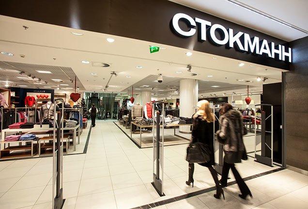 Stockmann выставил на продажу сеть своих универмагов в РФ