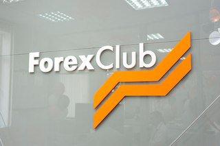 Forex Club уменьшает комиссию по некоторым инструментам