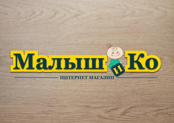 Столичный интернет-ритейлер «Малыш и Ко» запустил систему автоматизации телефонных звонков