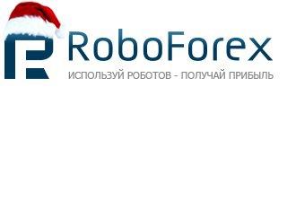 RoboForex готовит своим клиентам новогодние подарки