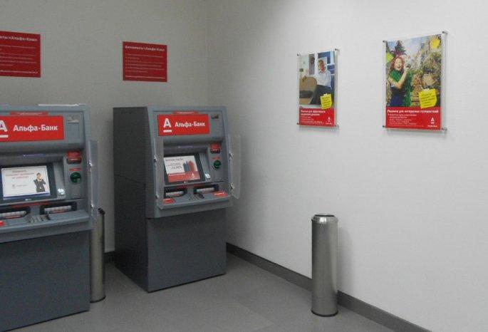 Альфа-Банк заявил о расширении сети объединенных банкоматов