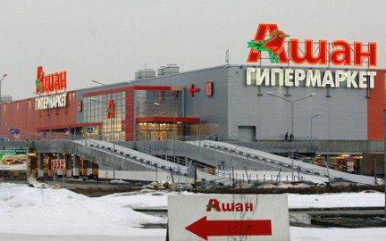 Торговая сеть «Ашан» намерена провести завтра в Москве конкурс поставщиков с/х продукции