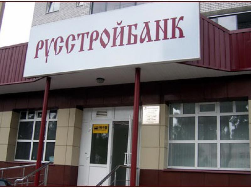 Русстройбанк потерял лицензию из-за просроченной задолженности