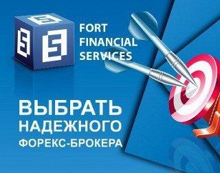 Fort Financial Services продлевает действие акции