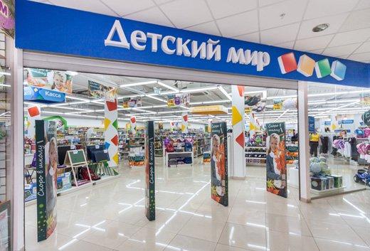 АФК «Система» завершила продажу 23% «Детского мира»