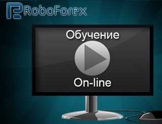 RoboForex на этой неделе проводит обучающие вебинары