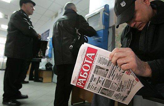 Под угрозой увольнения пребывает свыше полумиллиона россиян — Минтруд