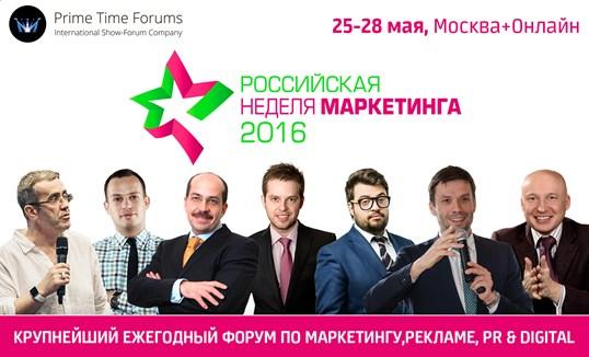 Международные специалисты по маркетингу станут участниками форума в Москве