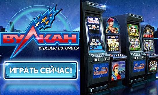 Пять самых лучших автоматов казино Вулкан в 2015 году