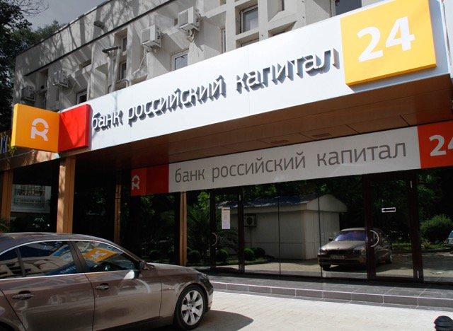 «Российский капитал» превращают в мегасанатора