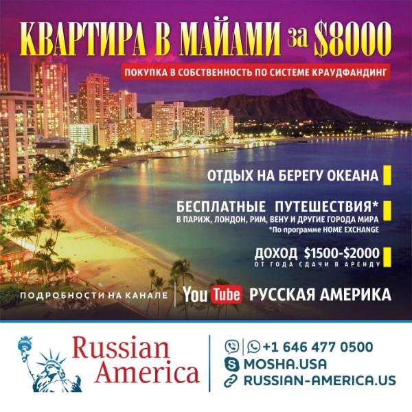 Автор проекта инвестиций в недвижимость Майами Юрий Моша: «У денег нет национальности»