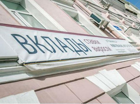 Власти допускают спасение банков за счет крупных вкладов