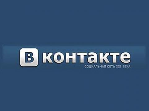 Собственная страничка в социальной сети обойдется Правительству РФ в 2 млрд рублей