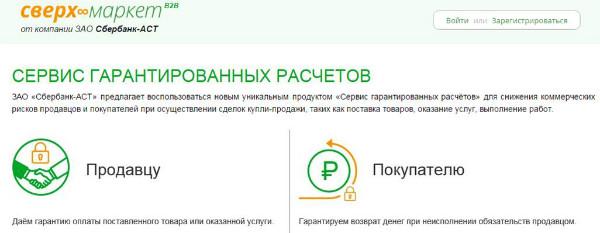 В помощь предпринимателям: Сбербанк открыл Сервис гарантированных расчетов