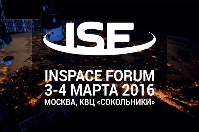 INSPACE FORUM пройдет в столице РФ 3–4 марта