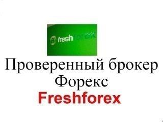 FreshForex продлевает действие акции