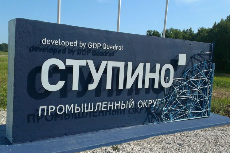 «Ступино Квадрат» запустит электротехнический завод в 2017 году