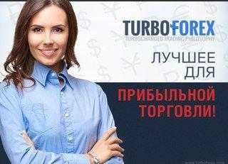 TurboForex предлагает подзаработать без финансовых затрат