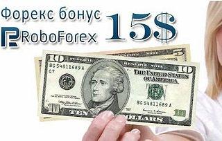 RoboForex дарит приветственные бонусы
