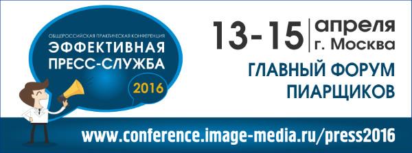 В апреле в Москве пройдет общероссийская конференция Эффективная пресс-служба 2016