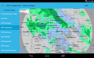 Точный прогноз погоды на сайте Краснодара