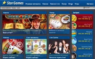 Играть в онлайн казино СтарГеймс