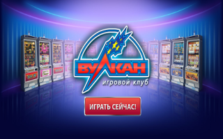 3 самых простых автомата казино Вулкан