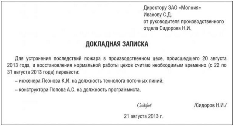 Образец докладной записки: оставляйте документы правильно