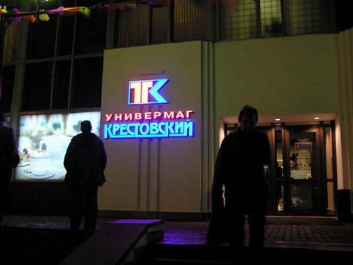 Расширению универмага «Крестовский» быть: суд встал на сторону Бекетова