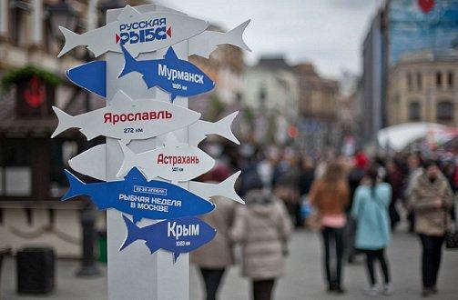 В столице пройдет фестиваль «Рыбная неделя»