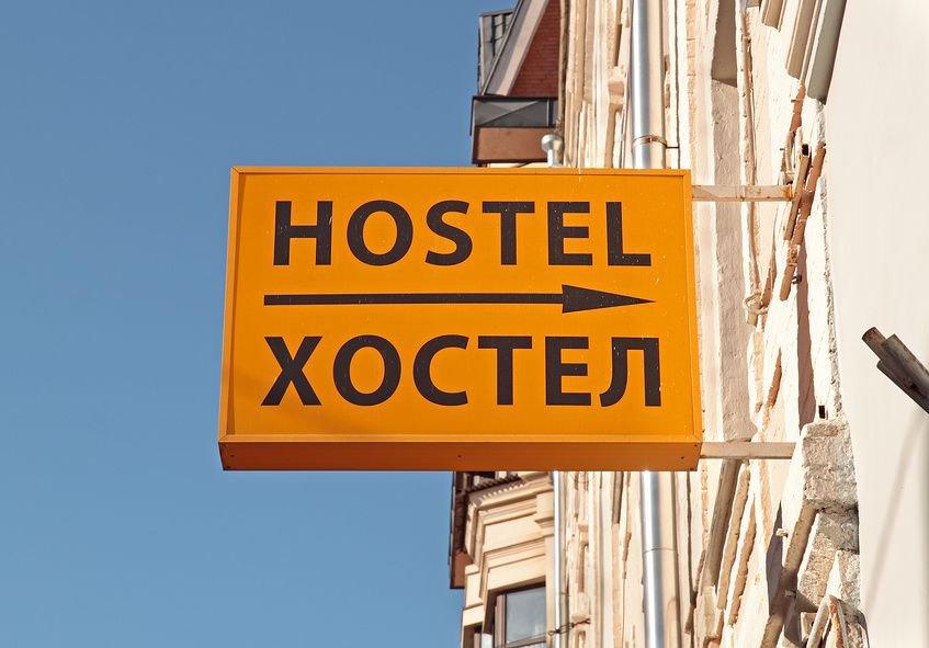 Законопроект о запрете размещения хостелов в жилых домах принят в первом чтении