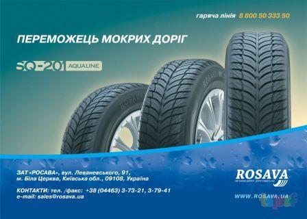Преимущества бюджетной модели резины Росава SQ-201